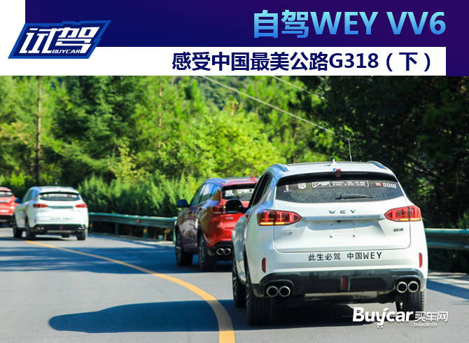 自驾WEY VV6 感受中国最美公路G318(下)