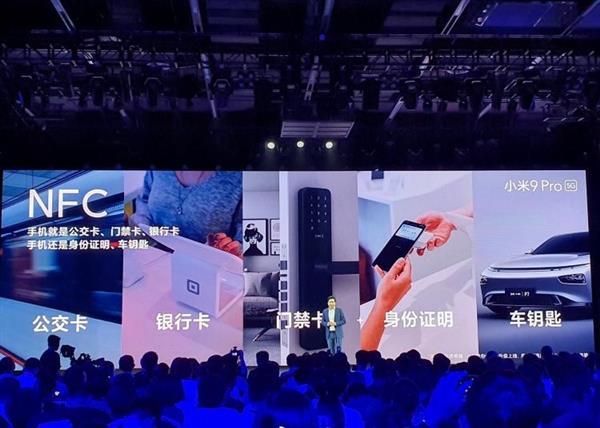 手机即车钥匙 小米9 Pro 5G与小鹏汽车深度合作