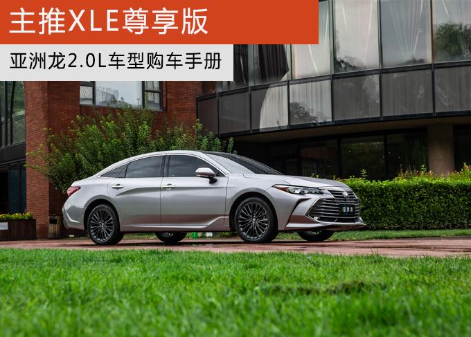 主推XLE尊享版 亚洲龙2.0L购车手册