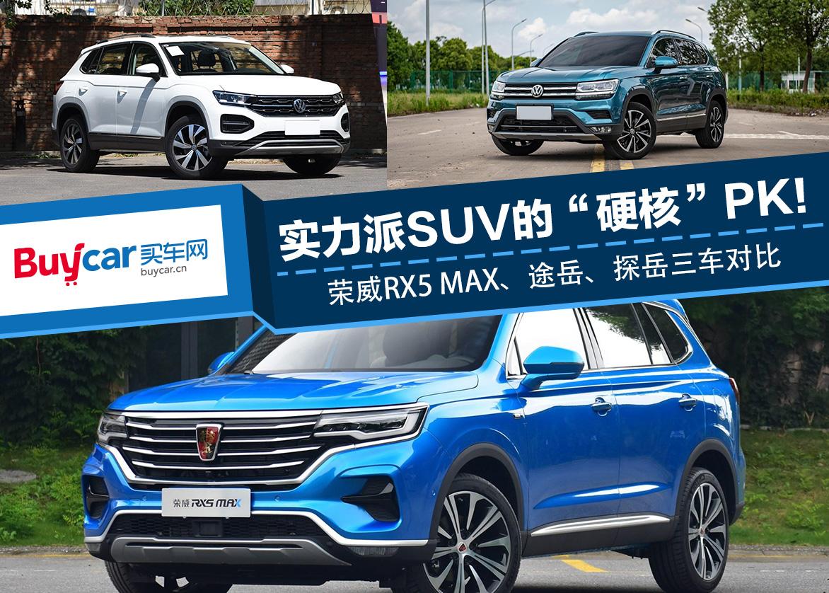 """实力派SUV的""""硬核""""PK!荣威RX5 MAX、途岳、探岳三车对比"""