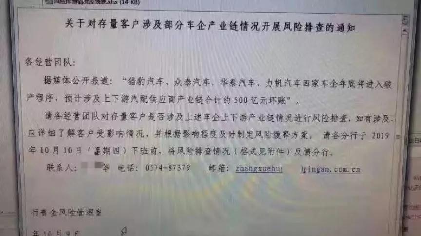 汽车维基丨平安银行曝光四大车企500亿元坏账引发轩然大波
