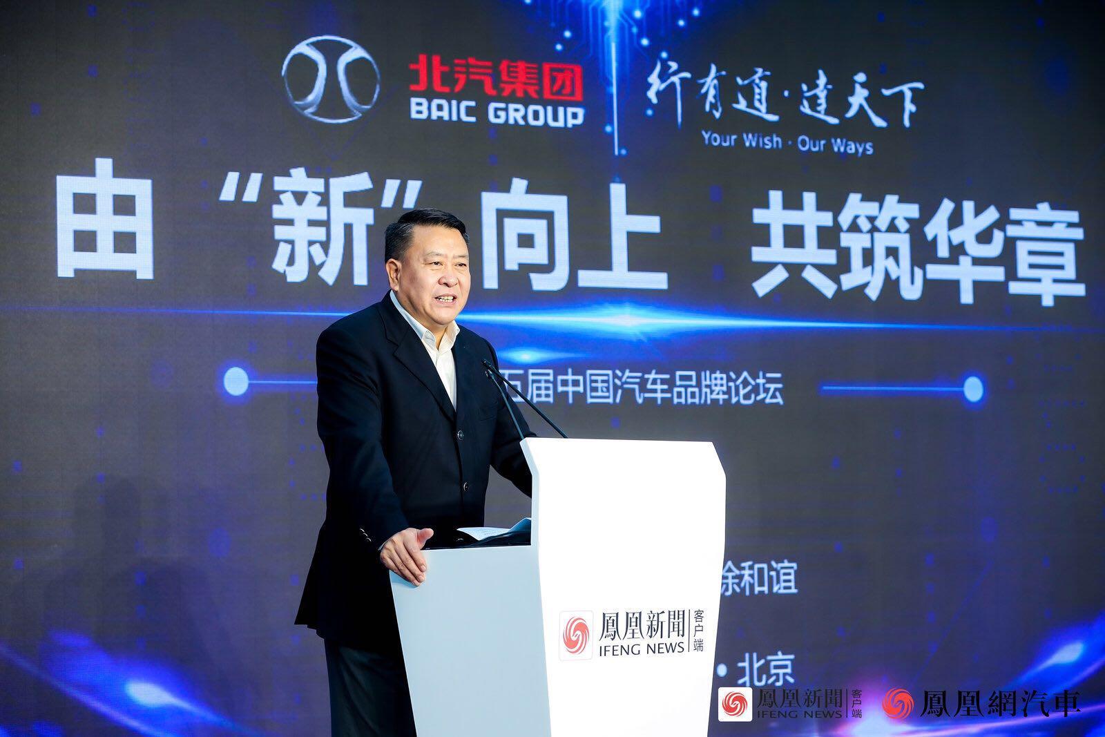 徐和谊:新能源汽车是把握机遇、品牌向上的优选轨道