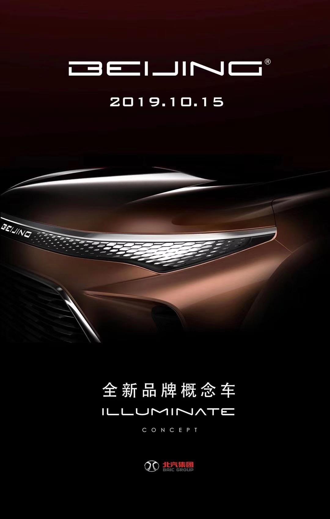BEIJING品牌首款概念车预告图发布 将于10月15日亮相