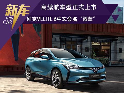 """别克VELITE 6中文命名""""微蓝"""" 高续航车型正式上市"""