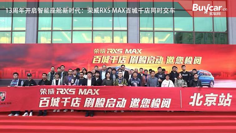 13周年开启智能座舱新时代:荣威RX5 MAX百城千店同时交车