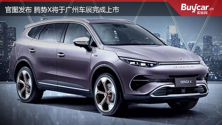 官图发布 腾势X将于广州车展完成上市