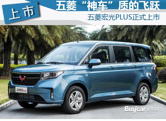 """五菱""""神车""""质的飞跃 五菱宏光PLUS正式上市售6.58万-7.98万元"""