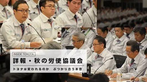 汽车公社丨丰田人事制度最大变革:终身雇佣或将成为历史