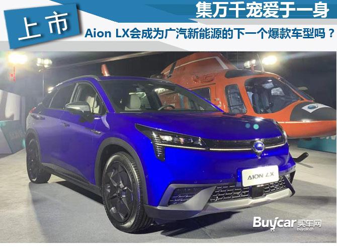 集万千宠爱于一身 Aion LX会成为广汽新能源的下一个爆款车型吗?