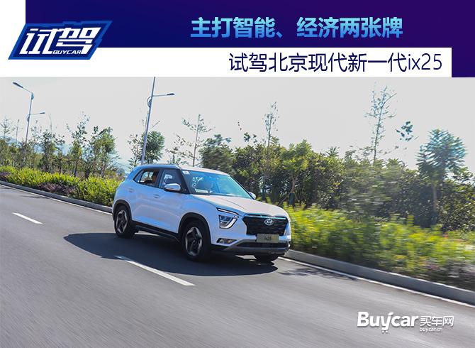 主打智能、经济两张牌 试驾北京现代新一代ix25