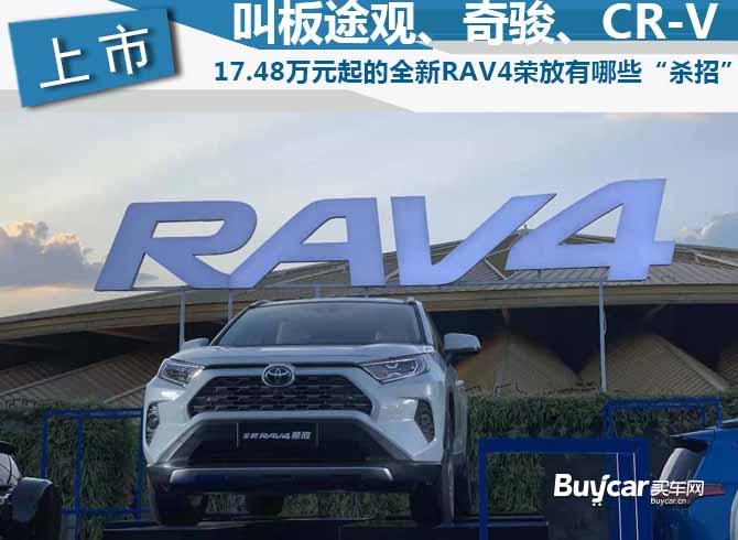 """叫板途观、奇骏、CR-V,17.48万元起的全新RAV4荣放有哪些""""杀招""""?"""