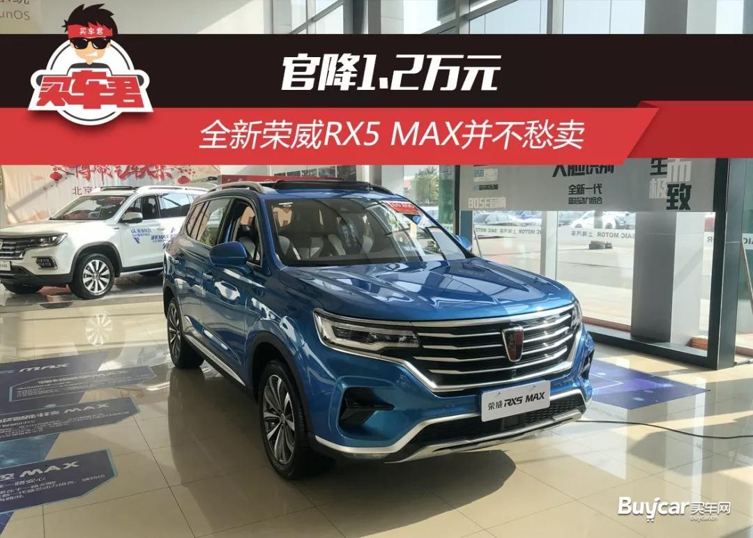 官降1.2万元 全新荣威RX5 MAX并不愁卖
