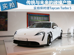 传统与未来的碰撞产物 实拍保时捷Taycan Turbo S
