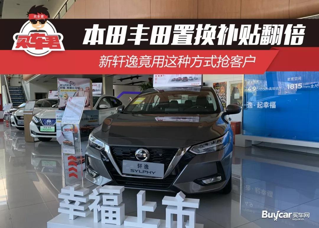 本田丰田置换补贴翻倍 新轩逸竟用这种方式抢客户