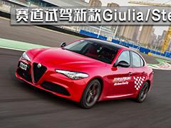 热情洋溢 赛道试驾新款Giulia/Stelvio