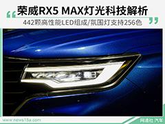"""这是会""""说话""""的灯 荣威RX5 MAX灯光科技解析"""