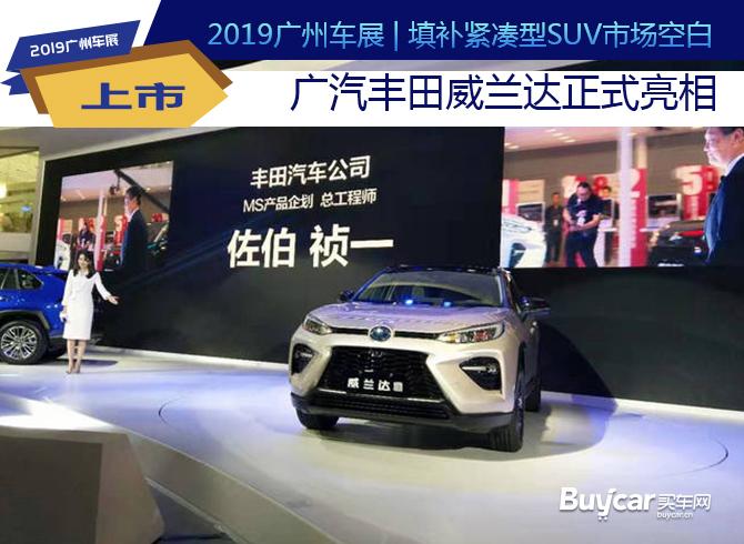2019广州车展   填补紧凑型SUV市场空白 广汽丰田威兰达正式亮相