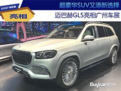 2019广州车展   超豪华SUV又添新选择  迈巴赫GLS亮相广州车展