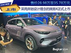 2019广州车展   售价28.98万至35.78万元  采用奔驰设计理念的腾势X正式上市