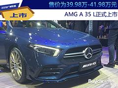2019广州车展   售价为39.98万-41.98万元 AMG A 35 L正式上市