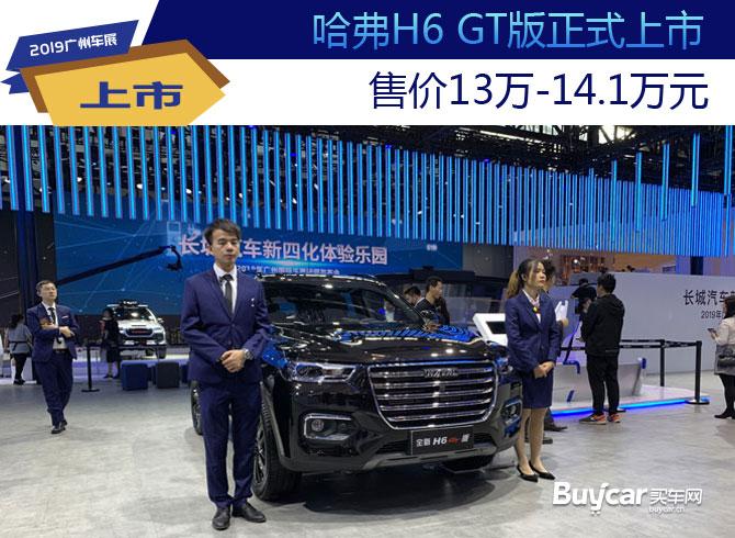 2019广州车展 |13万-14.1万元 哈弗H6 GT版正式开启预售