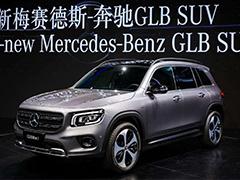2019广州车展实拍 | 能坐7人的紧凑型SUV?图解北京奔驰GLB
