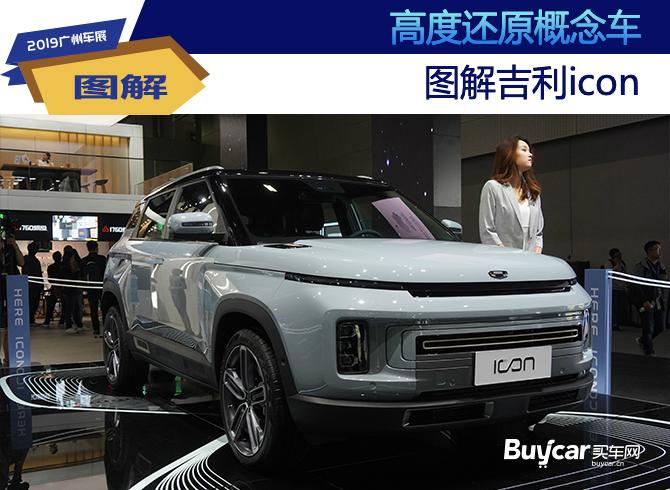 2019广州车展实拍 | 高度还原概念车 图解吉利icon