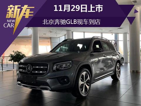 11月29日上市 北京奔驰GLB现车到店