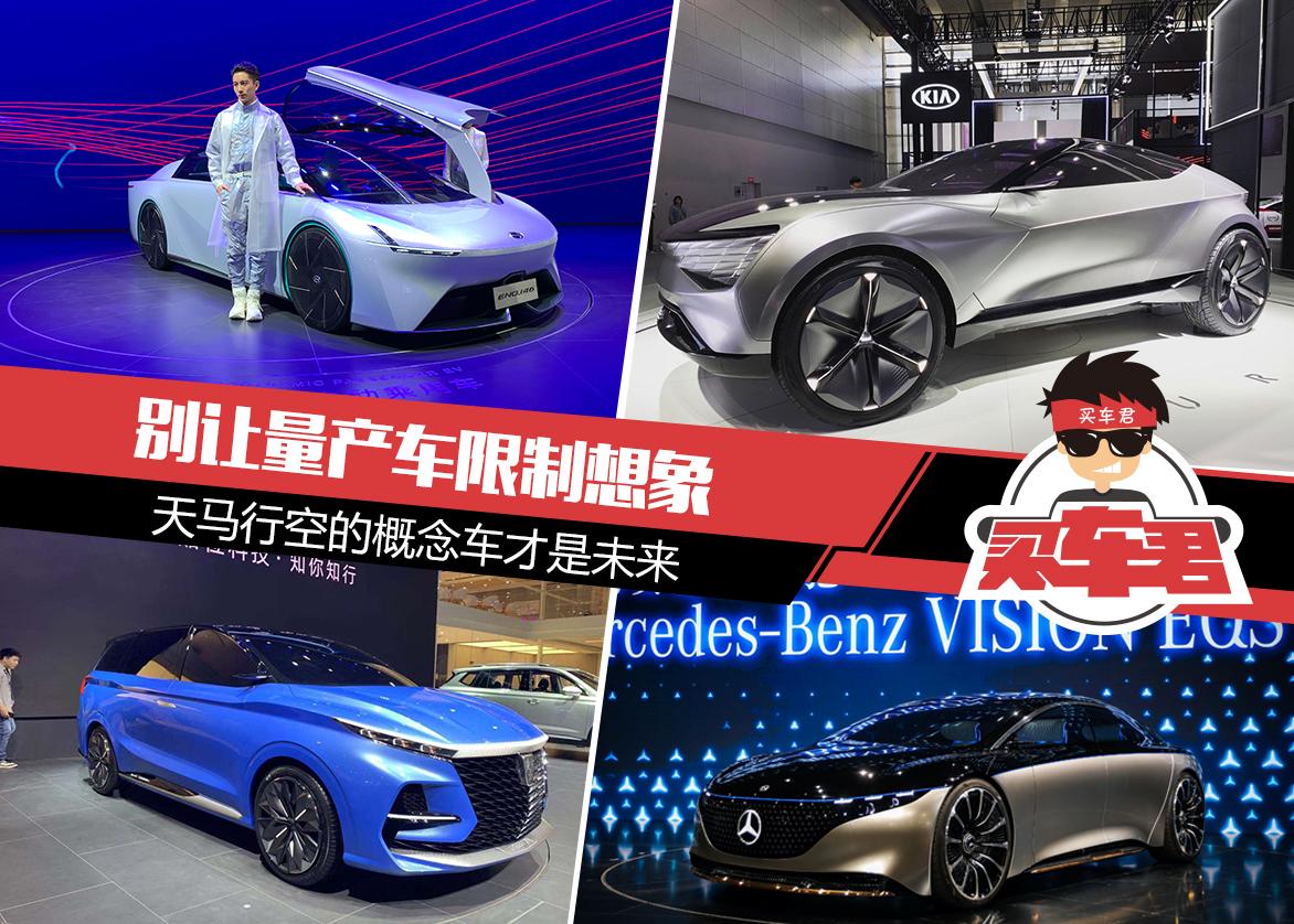 2019广州车展 | 别让量产车限制想象 天马行空的概念车才是未来