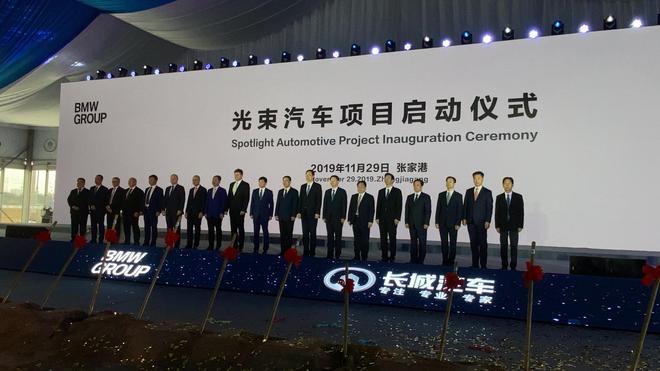 长城宝马合资项目光束汽车正式启动