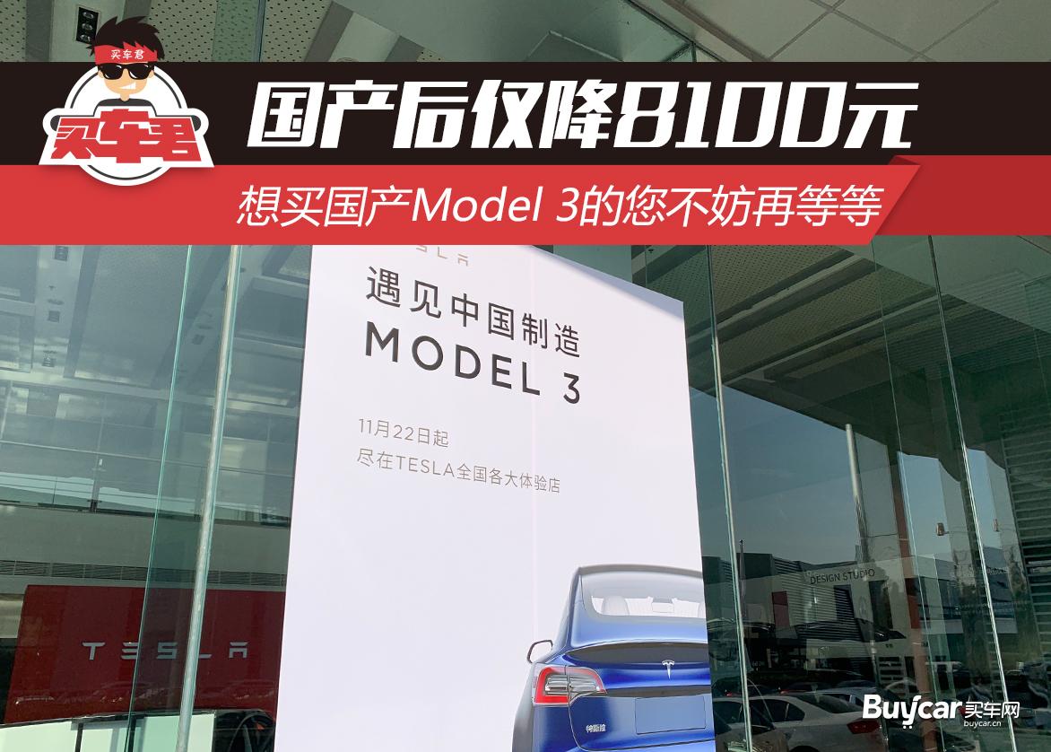 国产后仅降8100元 想买国产Model 3的您不妨再等等