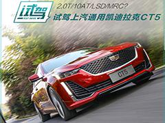 新3系的有力竞争对手 试驾上汽通用凯迪拉克CT5