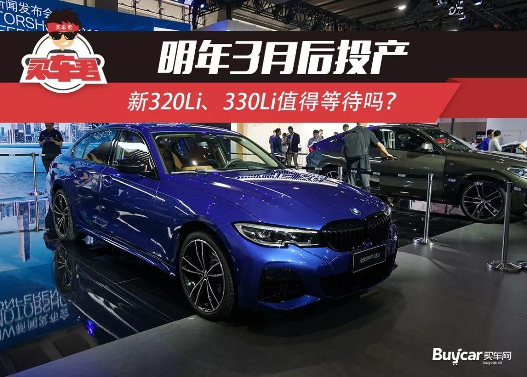 明年3月后投产 新320Li、330Li值得等待吗?