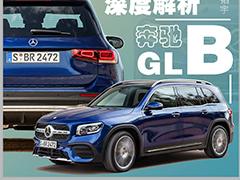 比汉兰达还便宜的七座SUV,奔驰GLB是要搞事情?
