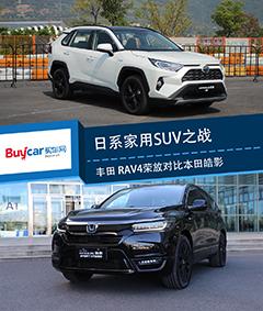 日系家用SUV的天王山之战,一汽丰田 RAV 4荣放对比广汽本田皓影