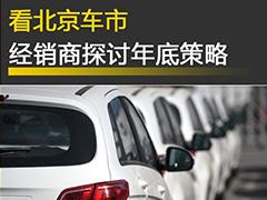 车商谈 限购车市看经销商年底销售策略