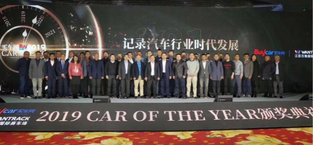 """记录汽车行业时代发展 2019买车网""""CAR OF THE YEAR""""评选榜单揭晓"""