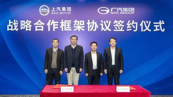 联合开发、资源共享 上汽集团与广汽集团达成战略合作