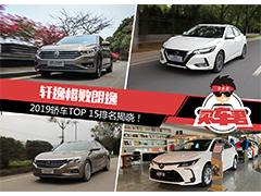 轩逸惜败朗逸 2019轿车TOP 15排名揭晓!