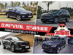 比MPV好看、比5座车能装 开辆6座SUV回家过年不香吗?