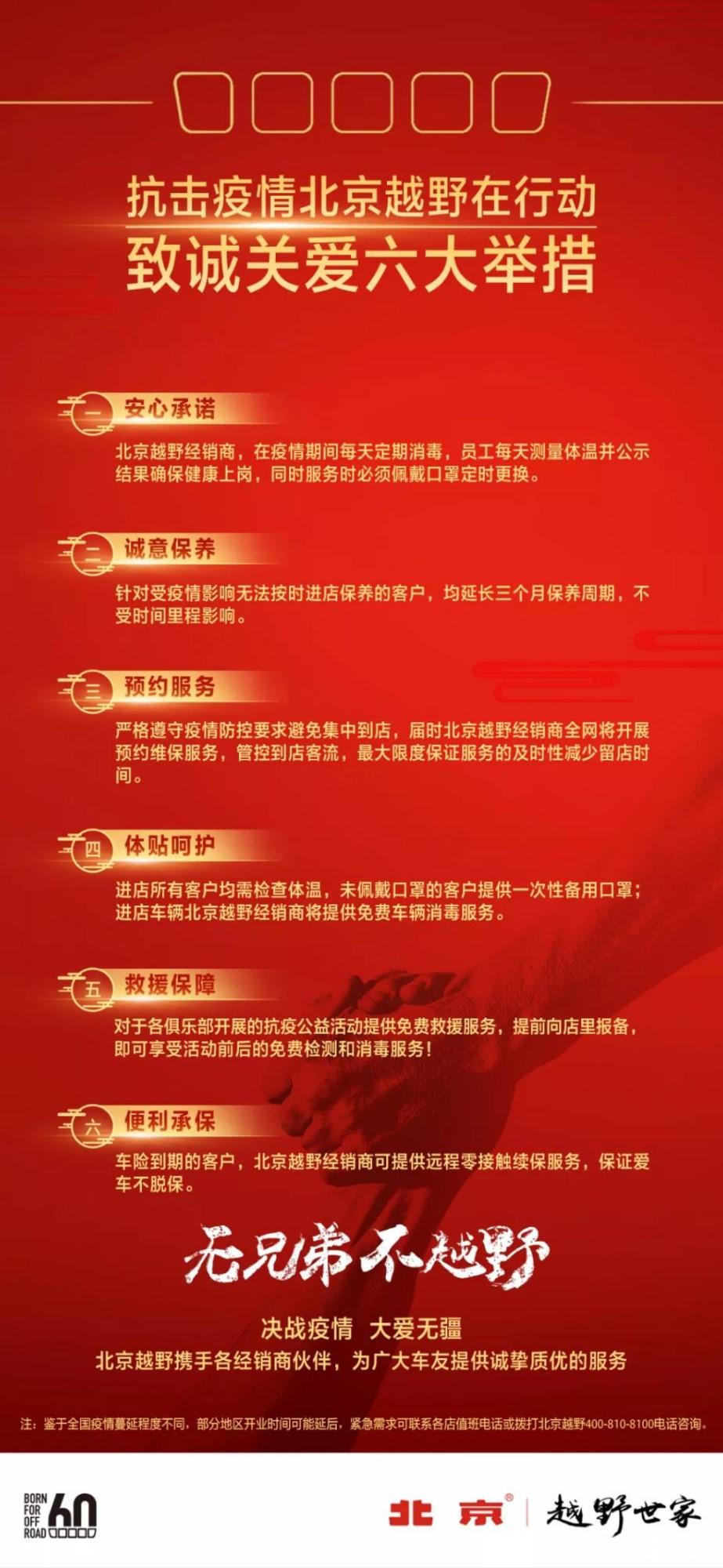 北京越野携经销商推六大举措为车主保驾护航