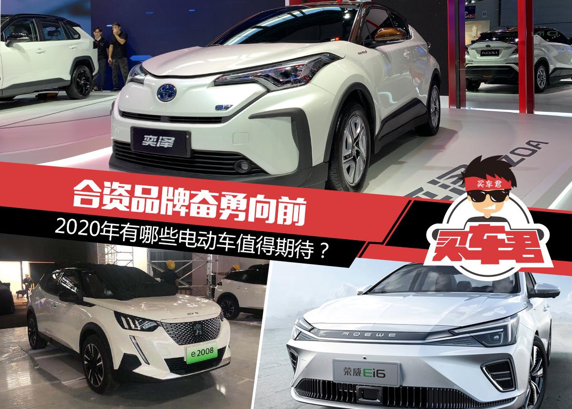 合资品牌奋勇向前 2020年有哪些电动车值得期待?