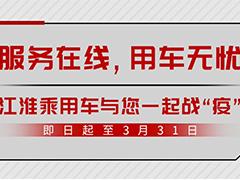 共战疫情 江淮汽车携全国经销商推多重专属服务