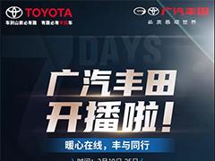 为用户答疑解惑    广汽丰田推出7天直播计划