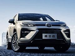 广汽丰田威兰达上市 售价17.18万-24.18万元