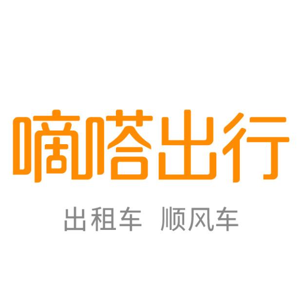 嘀嗒出行被约谈:要求全面暂停进出京跨城相关业务