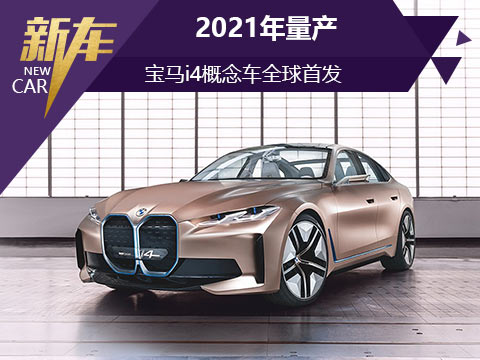 2021年量产 宝马i4概念车全球首发