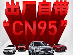 """为您和家人保驾护航 吉利汽车宣布出厂即标配双认证""""CN95""""滤芯"""
