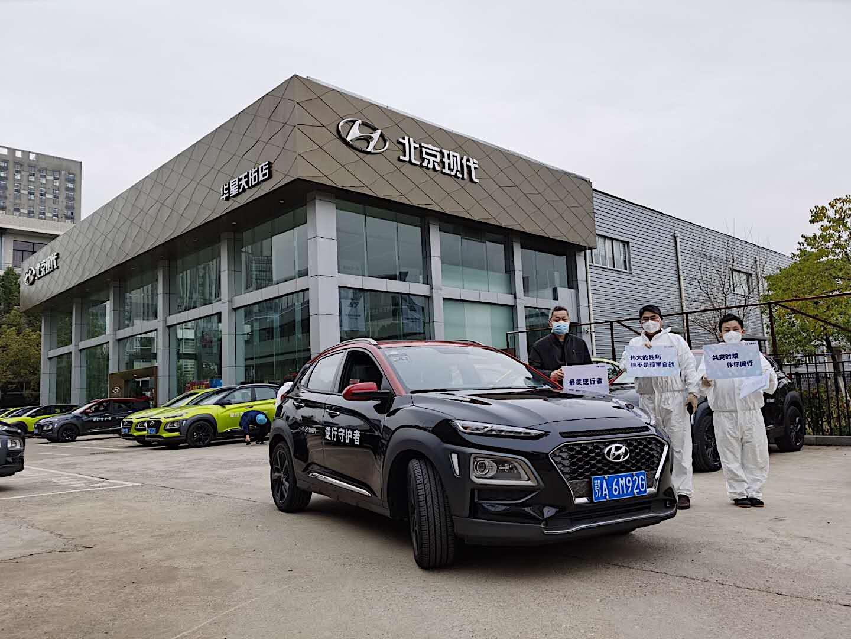 再伸援助之手 北京现代捐赠270辆通勤用车