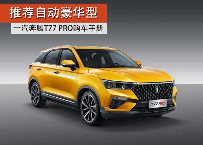 推荐自动豪华型 一汽奔腾T77 PRO购车手册